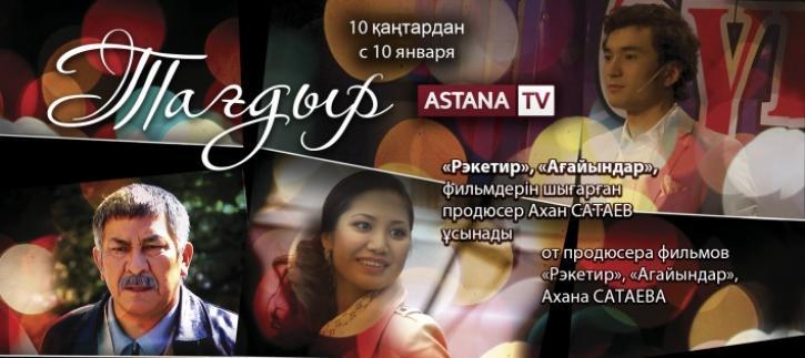 урланган тагдыр турецкий сериал на русском языке 101