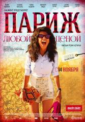 Фильм Эро Драма Скачать Бесплатно