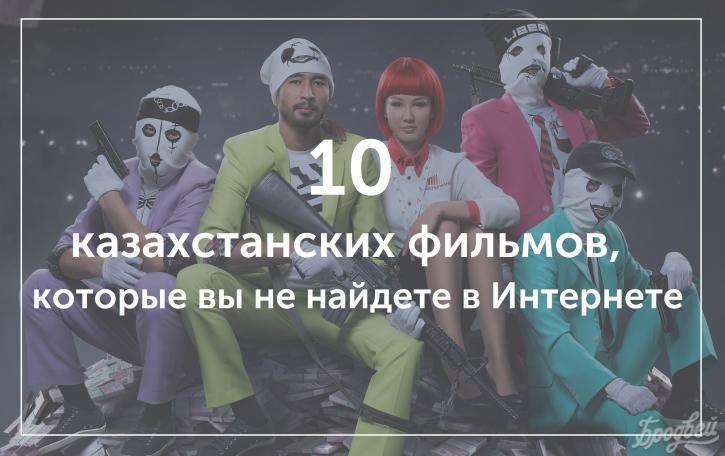 Казахстанские фильмы о сексе