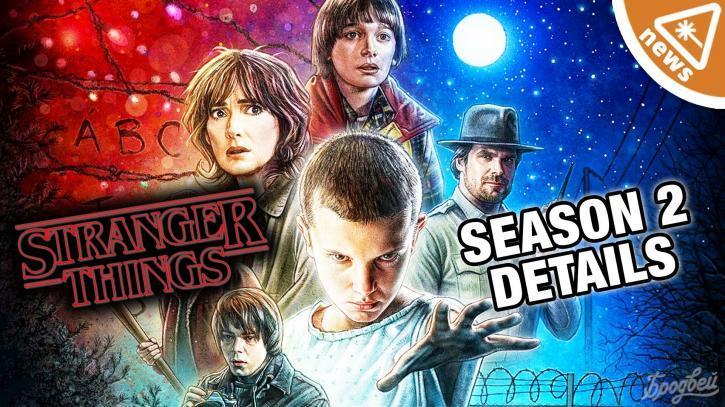 Заключительный трейлер 2-го сезона «Очень странных дел»
