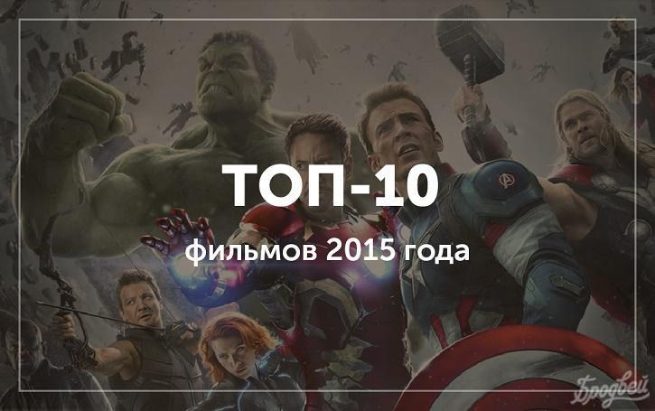 Киноленты 2015 топ 10 наилучших кинофильмов