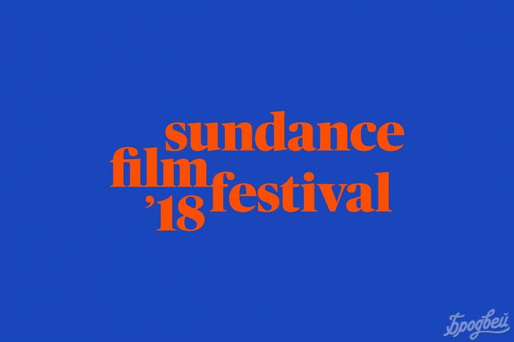Главный фестиваль американского независимого кино «Сандэнс» открылся сегодня