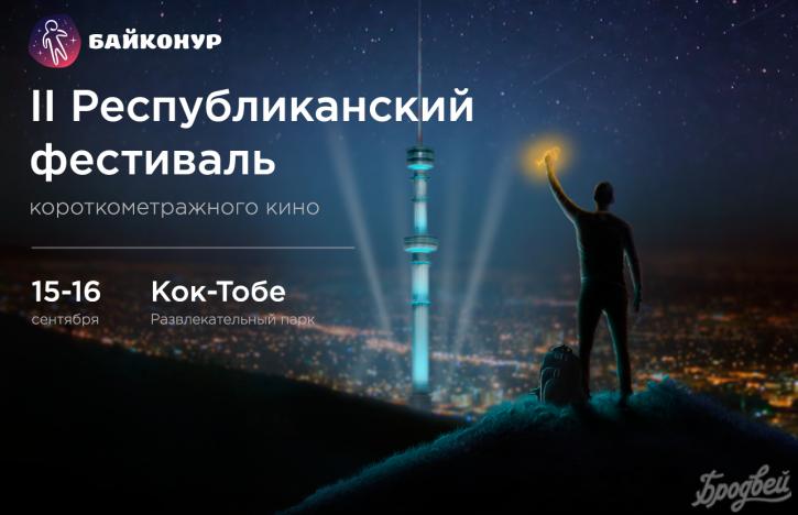 Открыт прием заявок на участие во II Республиканском фестивале короткометражного кино «Байконур»
